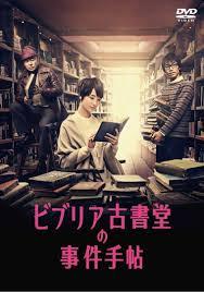 booksjdrama